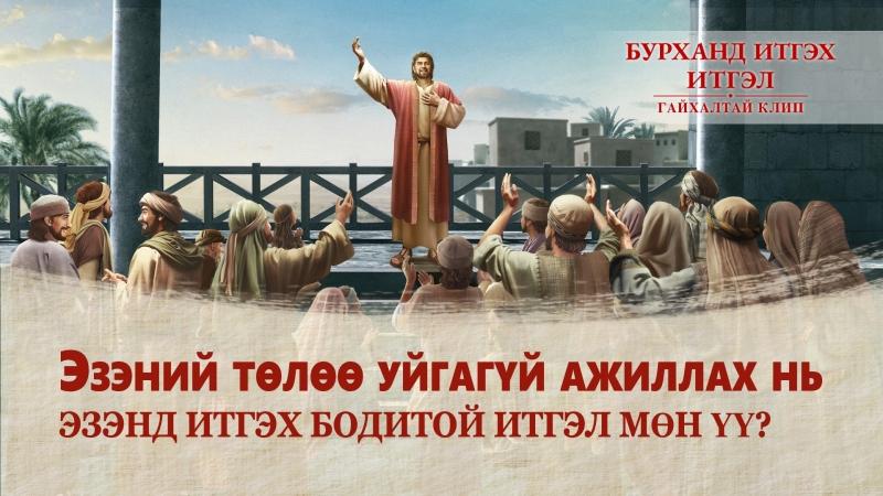 """Бурханд итгэх итгэл"""" киноны клип Эзэний төлөө уйгагүй ажиллах нь Эзэнд итгэх бодитой итгэл мөн үү"""