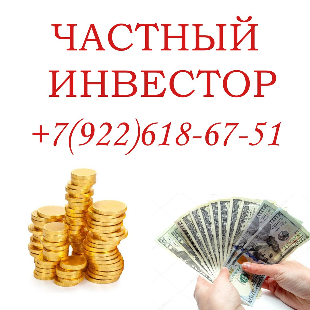 частный инвестор краснодар займ без залога форум