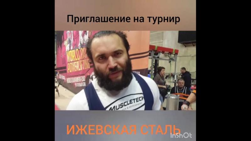 Силушин Павел. Приглашение на турнир Ижевская Сталь.