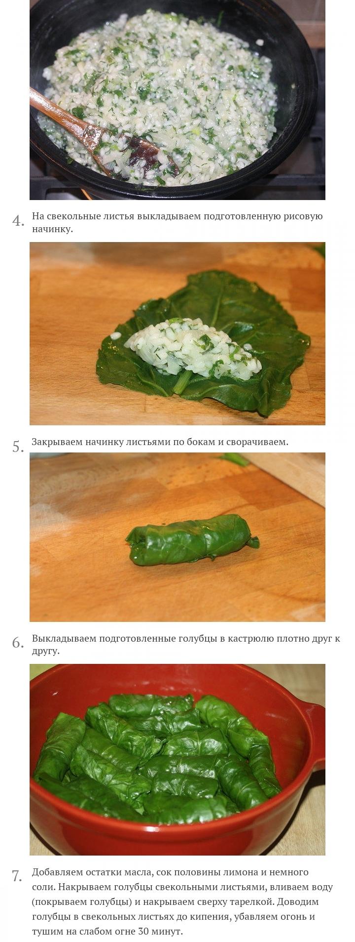 Голубцы с рисом в свекольных листьях, изображение №3