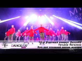 15-й Отчетный концерт Dance4U   Татьяна Пигалева   Основной состав юниоры