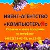 """Ивент-агентство """"КОМПЬЮТЕРиЯ"""""""