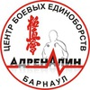 АДРЕНАЛИН   Каратэ в Барнауле