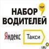 Яндекс.Такси | Тюмень | Аренда авто