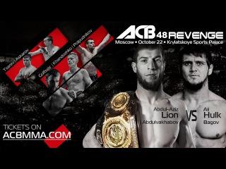 "ACB 48 ""Реванш"": Абдул-Азиз ""Лев"" Абдулвахабов VS Али ""Халк"" Багов."