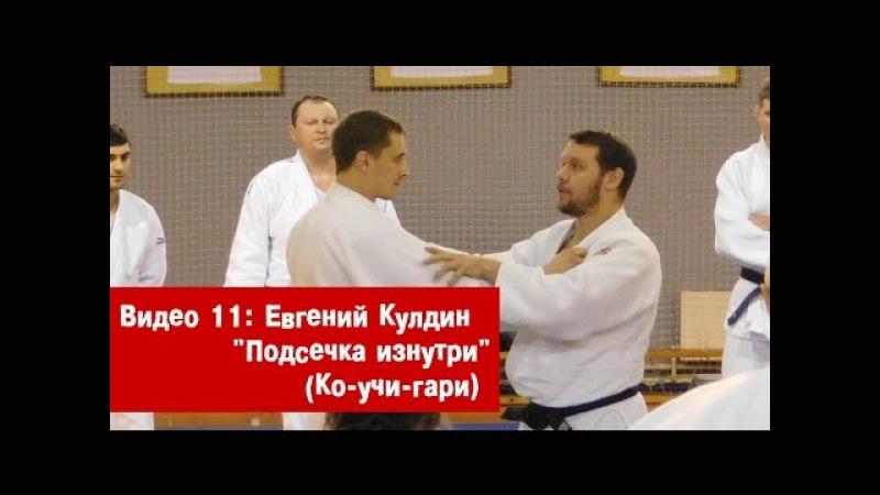 Видео 11 Евгений Кулдин Подсечка изнутри Ко учи гари