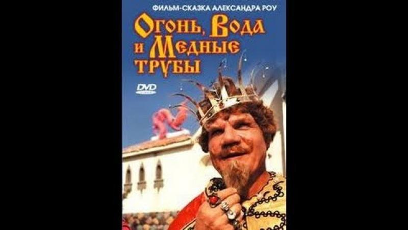 Сказка Огонь, вода и медные трубы (1967) | DVDRip AVC