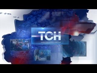 ТСН Итоги - Выпуск от 19 сентября 2017 года