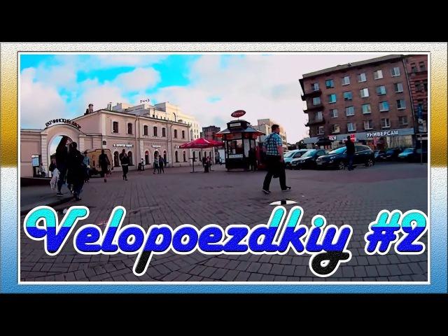 Велопоездки 2 Обводный Митрофаньевское Шоссе Ул Шкапина Библиотечный Пер У