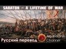 Sabaton A Lifetime of War Русский перевод Cубтитры