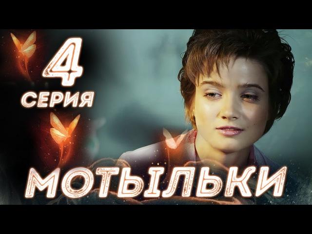 Мотыльки 4 серия