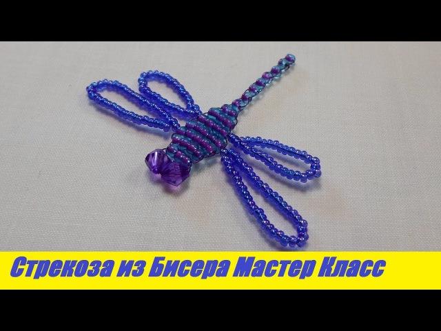 Стрекоза из Бисера Мастер Класс! Животные из Бисера / Tutorial: Dragonfly from Beads Master Class!
