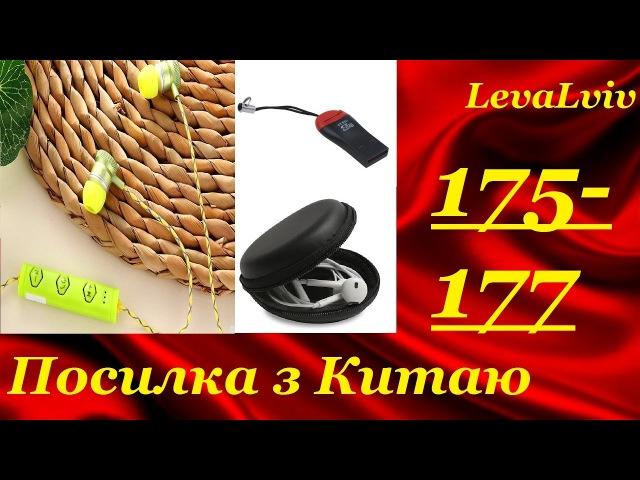 Посилка з Китаю №175 177 Навушники кейс для навушників картридер