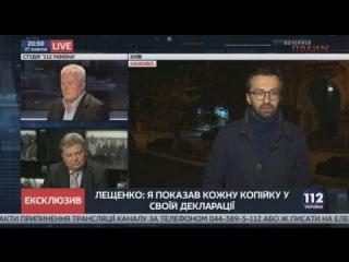 Лещенко: Откуда у чиновников столько квартир? Я хочу чтоб они все подтвердил свое имущество