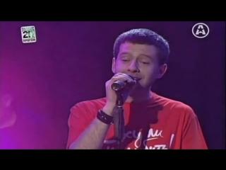 Коля ROTOFF feat. Буба - Спасаю Мир (Live 2011)