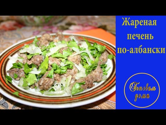 Жареная печень по - албански (Арнавут джигери)