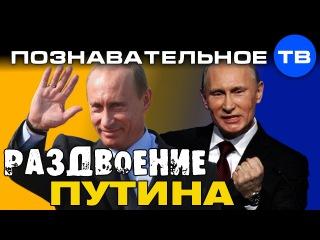 Раздвоение Путина (Познавательное ТВ, Валентин Катасонов)