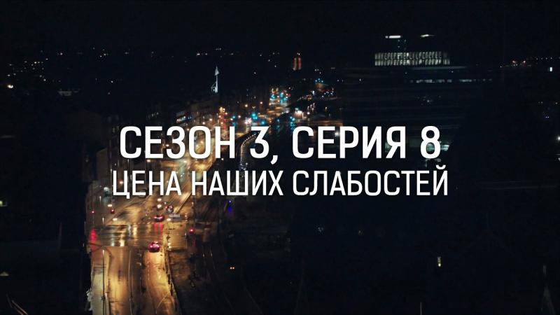 ДИКТЕ СВЕНДСЕН / СЕЗОН 3, СЕРИЯ 8