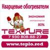"КВАРЦЕВЫЕ ОБОГРЕВАТЕЛИ ""TEXTURE"" www.teplo.red"