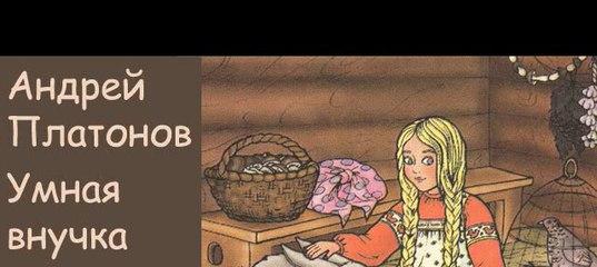 редкая рисунки к сказке умная внучка автор платонов страны принимает энергичные