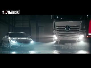 Mercedes - Новая жизнь. Грязные танцы. Автомобильная реклама  Ночь пожирателей рекламы, Пенза