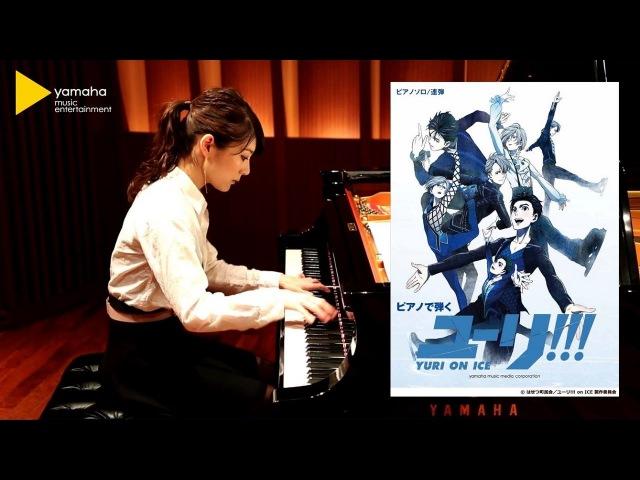 【ピアノで弾く ユーリ on ICE】ピアノ協奏曲 ロ短調 アレグロ・アパッ1247