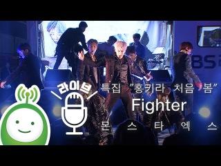 [RAW|YT][] Monsta X - Fighter @ KBS CoolFM 'Lee Hong Ki's Kiss the Radio' - Spring Flower Festival