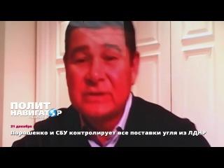 Порошенко и СБУ контролируют все поставки угля из ЛДНР - Онищенко