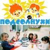 """""""ПОДСОЛНУХИ"""" - детский центр, г. Ялта"""
