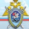 следственное управление СКР по Камчатскому краю