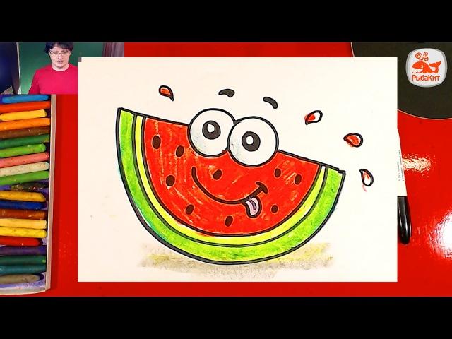 Как нарисовать АРБУЗ : уроки рисования для детей от 3 лет