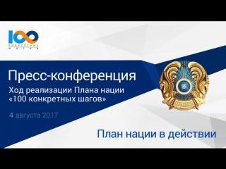 #LIVE Пресс-конференция о ходе реализации второй реформы Обеспечение верховенства закона
