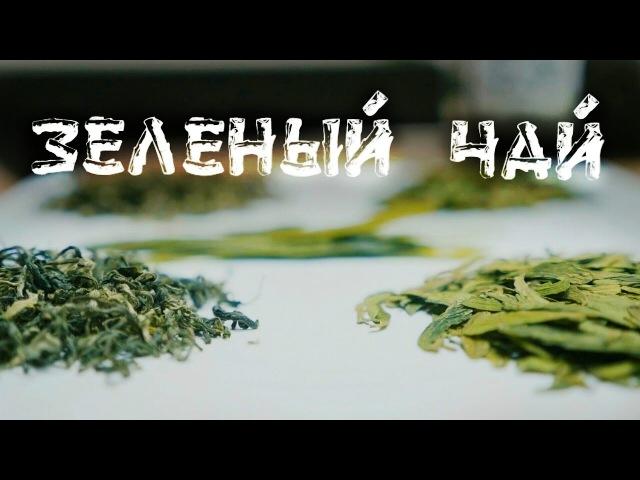Выбираем и завариваем зеленый чай