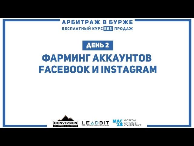 Арбитражим бурж: День 2. Фарминг аккаунтов Facebook и Instagram.