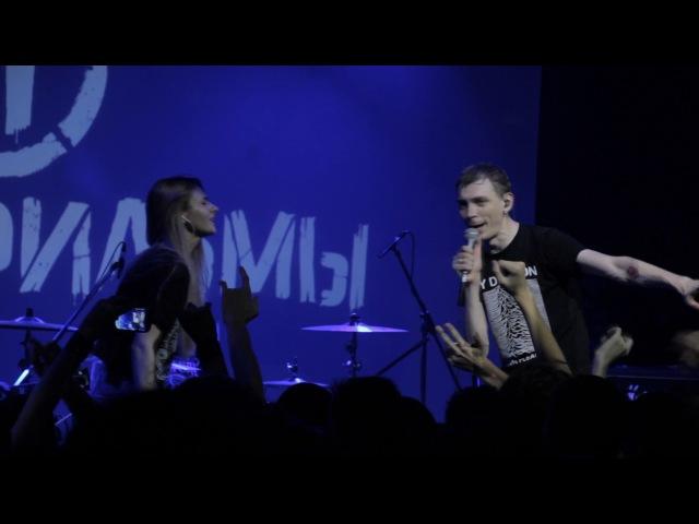 Порнофильмы feat. stacey flo - Прости. Прощай. Привет (live 10.11.2017)