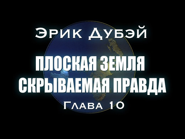 Эрик Дубэй ПЛОСКАЯ ЗЕМЛЯ СКРЫВАЕМАЯ ПРАВДА Глава 10 аудиокнига