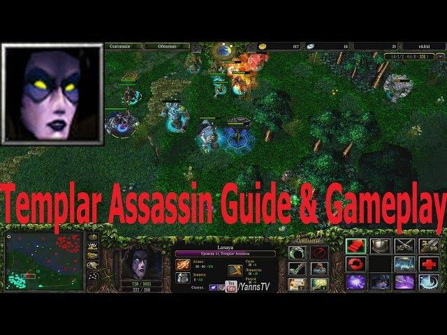 DotA 6.83d - Lanaya, Templar Assassin Guide Gameplay