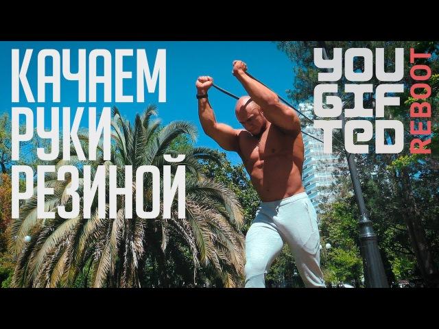 Тренировка рук с резиной Руслан Халецкий - эффективные упражнения в любом месте