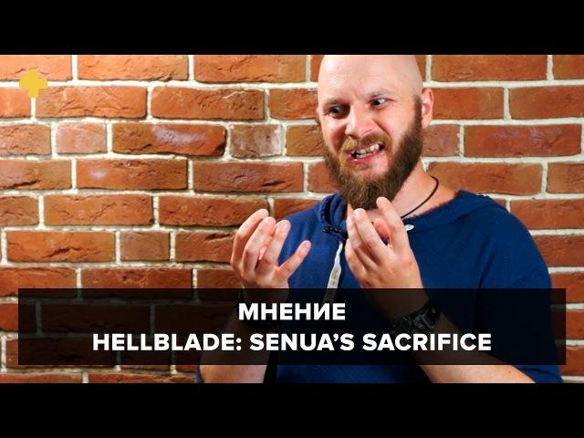 Hellblade Senua's Sacrifice мнение Алексея Макаренкова 19 08 2017
