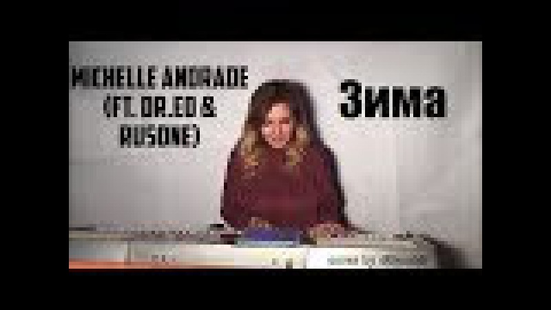 Michelle Andrade Зима ft RusOne cover by @fesch6