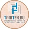 TamTex: Постельное бельё и домашний текстиль
