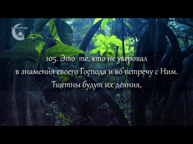 Сура 18 Аль Кяхф аяты 98 110 Хафиз Абдуль Каййюм из Волгограда