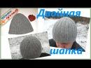 Двойная мужская шапка с одновременным вязанием обоих полотен Как связать