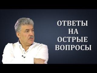 Павел Грудинин. Ответы на острые вопросы.