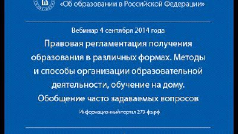 Вебинар 4 09 2014 А А Вавилова Правовая регламентация получения образования в ра