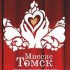 Миссис ТОМСК (Официальная группа)