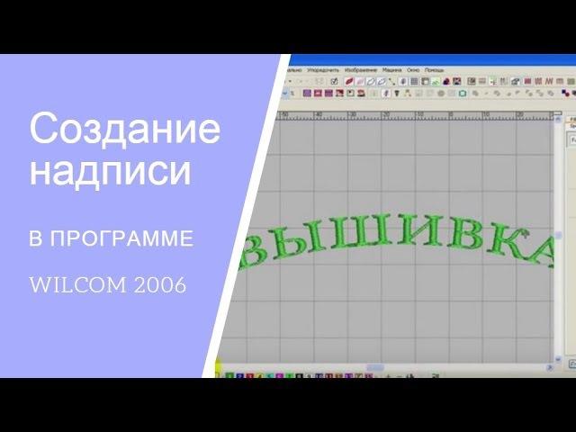 Программа для вышивки Wilcom. Алфавит и шрифт