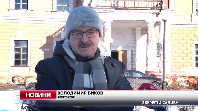 Садибу Ліщинських відреставрують СНАУ вже почав необхідні роботи