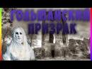 Легенды Гольшанского замка Призрак Белой Дамы Панна