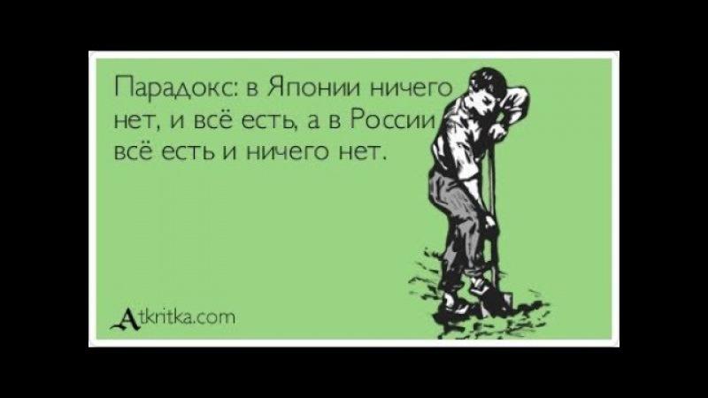 Семён Слепаков А в моей стране всё есть